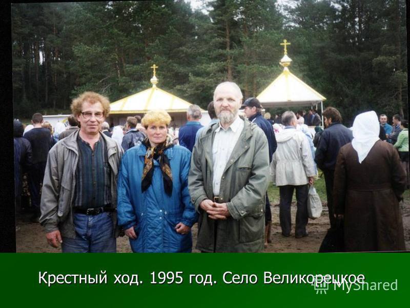 Крестный ход. 1995 год. Село Великорецкое