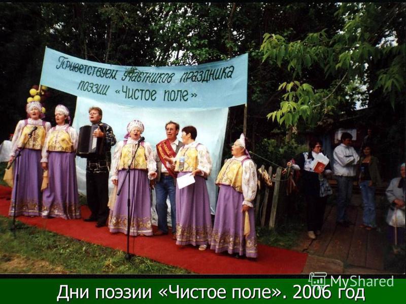 Дни поэзии «Чистое поле». 2006 год