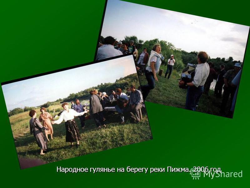 Народное гулянье на берегу реки Пижма. 2006 год