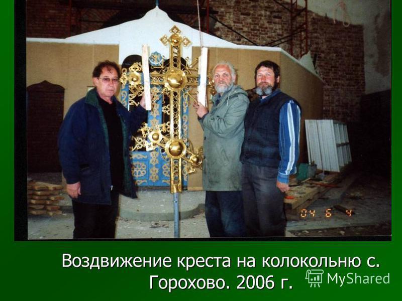 Воздвижение креста на колокольню с. Горохово. 2006 г.