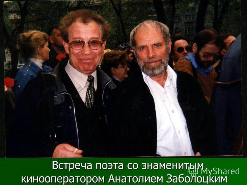Встреча поэта со знаменитым кинооператором Анатолием Заболоцким Встреча поэта со знаменитым кинооператором Анатолием Заболоцким