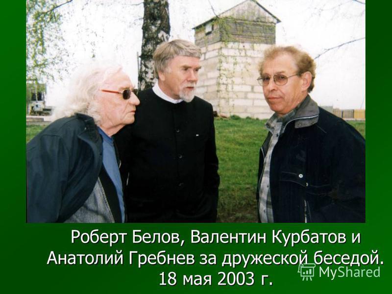 Роберт Белов, Валентин Курбатов и Анатолий Гребнев за дружеской беседой. 18 мая 2003 г.