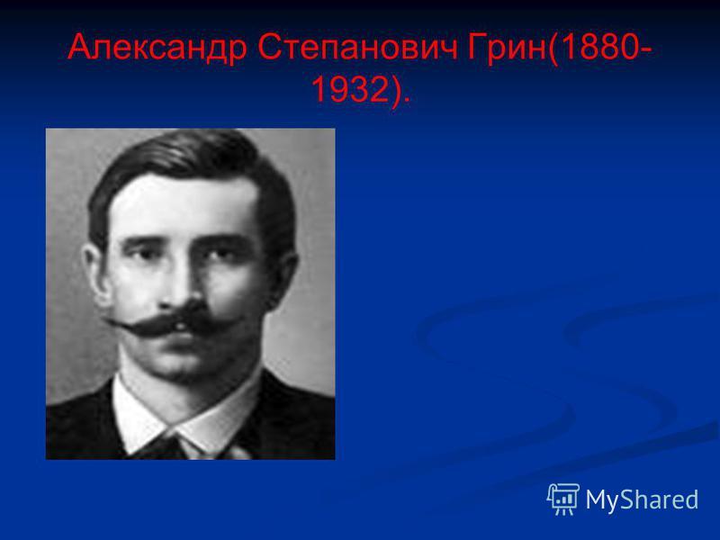 Александр Степанович Грин(1880- 1932).