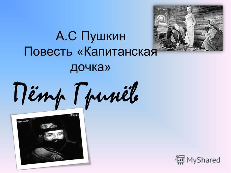 Пётр Гринёв А.С Пушкин Повесть «Капитанская дочка»