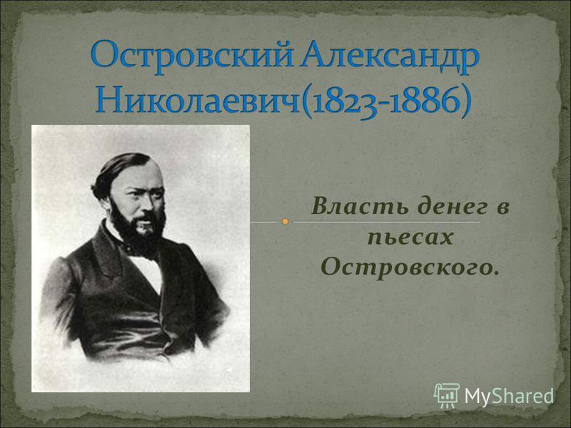 Власть денег в пьесах Островского.