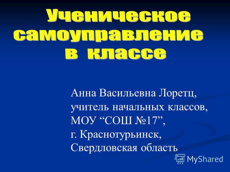 Анна Васильевна Лоретц, учитель начальных классов, МОУ СОШ 17, г. Краснотурьинск, Свердловская область