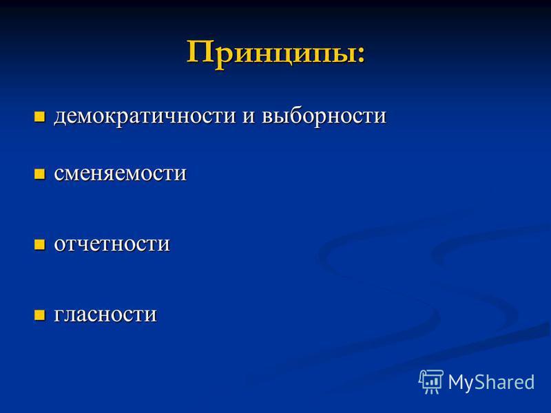 Принципы: демократичности и выборности демократичности и выборности сменяемости сменяемости отчетности отчетности гласности гласности