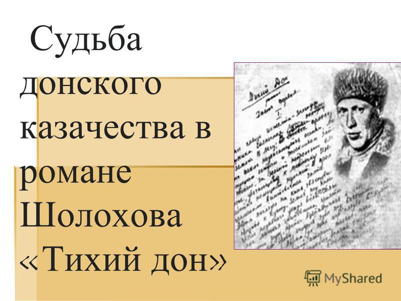 Судьба донского казачества в романе Шолохова «Тихий дон»