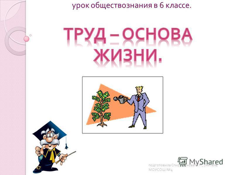 урок обществознания в 6 классе. подготовила Спиридонова Н. Н., учитель МОУСОШ 4