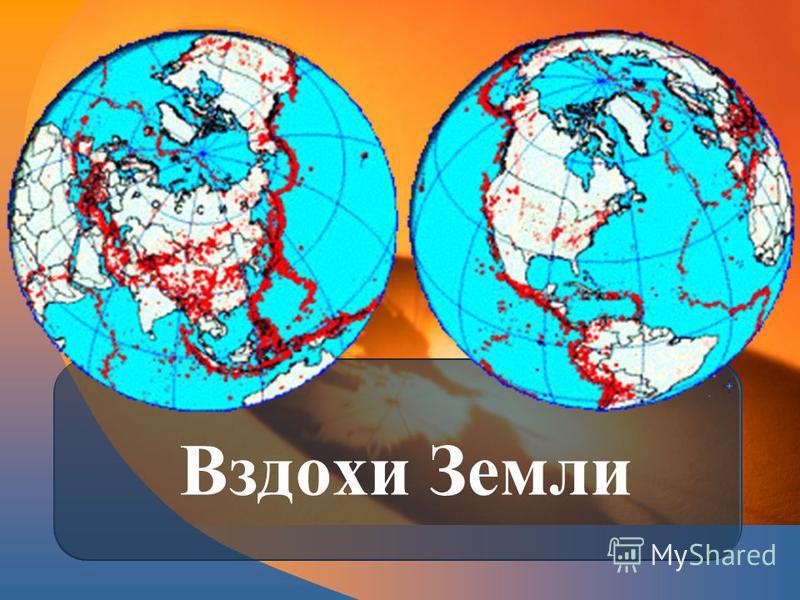 Вздохи Земли