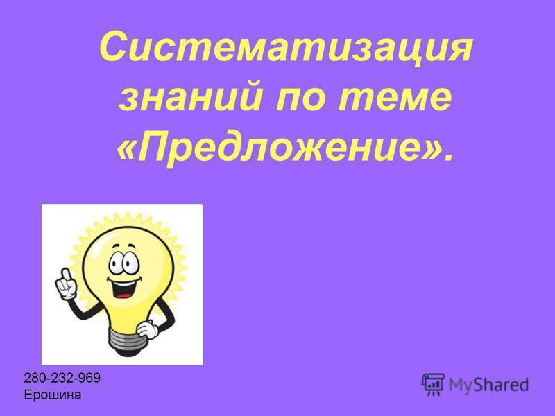 Систематизация знаний по теме «Предложение». 280-232-969 Ерошина