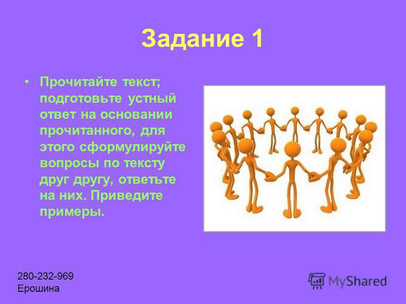 Задание 1 Прочитайте текст; подготовьте устный ответ на основании прочитанного, для этого сформулируйте вопросы по тексту друг другу, ответьте на них. Приведите примеры. 280-232-969 Ерошина
