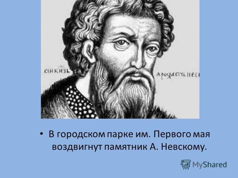 В городском парке им. Первого мая воздвигнут памятник А. Невскому.