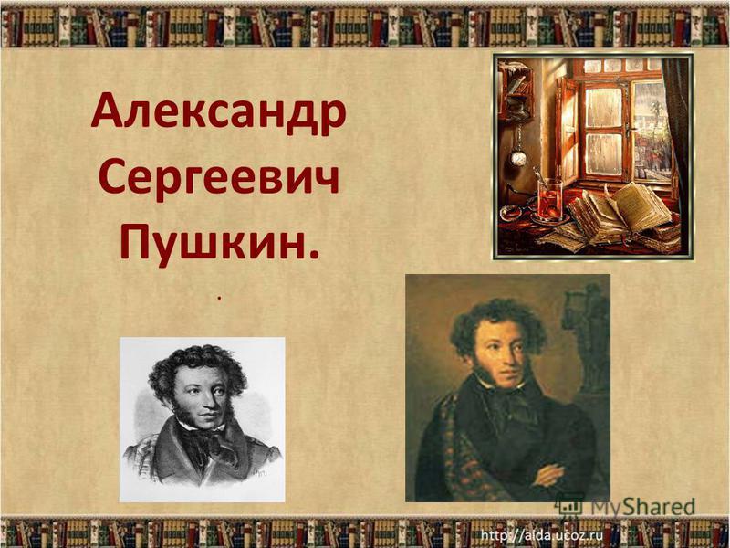 Александр Сергеевич Пушкин..