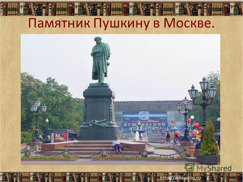 Памятник Пушкину в Москве. 17.08.201511