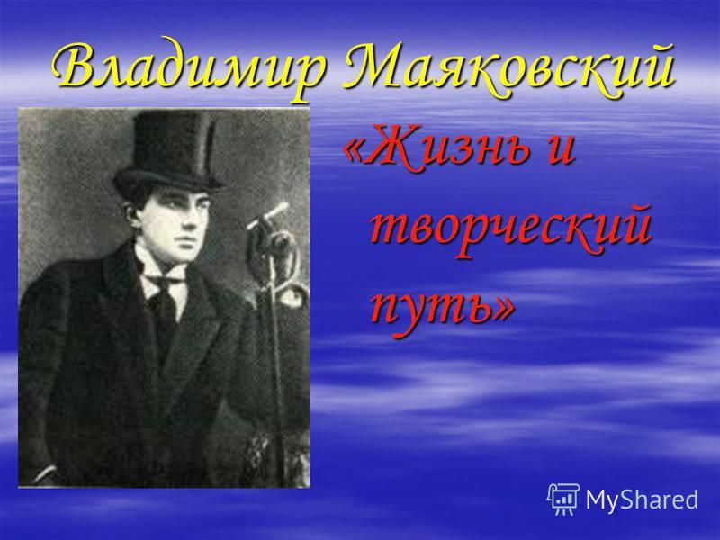 Владимир Маяковский «Жизнь и творческий путь»