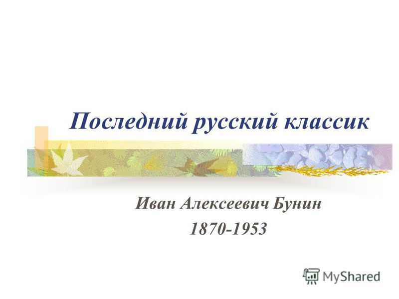 Последний русский классик Иван Алексеевич Бунин 1870-1953