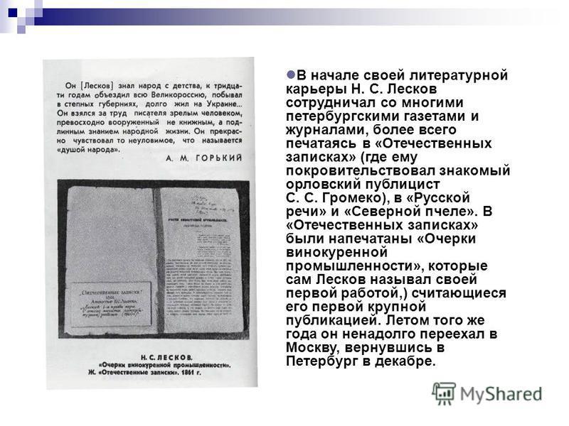 В начале своей литературной карьеры Н. С. Лесков сотрудничал со многими петербургскими газетами и журналами, более всего печатаясь в «Отечественных записках» (где ему покровительствовал знакомый орловский публицист С. С. Громеко), в «Русской речи» и