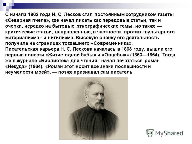 С начала 1862 года Н. С. Лесков стал постоянным сотрудником газеты «Северная пчела», где начал писать как передовые статьи, так и очерки, нередко на бытовые, этнографические темы, но также критические статьи, направленные, в частности, против «вульга