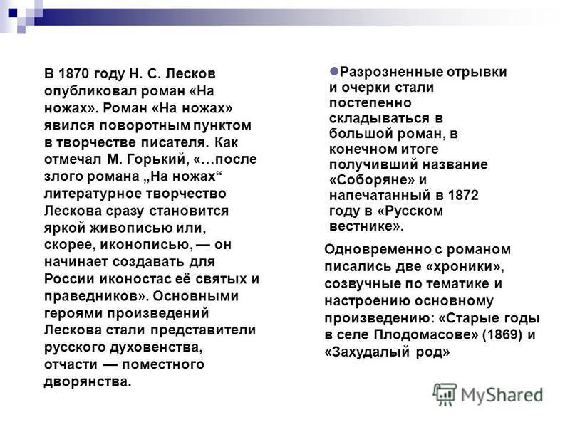 В 1870 году Н. С. Лесков опубликовал роман «На ножах». Роман «На ножах» явился поворотным пунктом в творчестве писателя. Как отмечал М. Горький, «…после злого романа На ножах литературное творчество Лескова сразу становится яркой живописью или, скоре