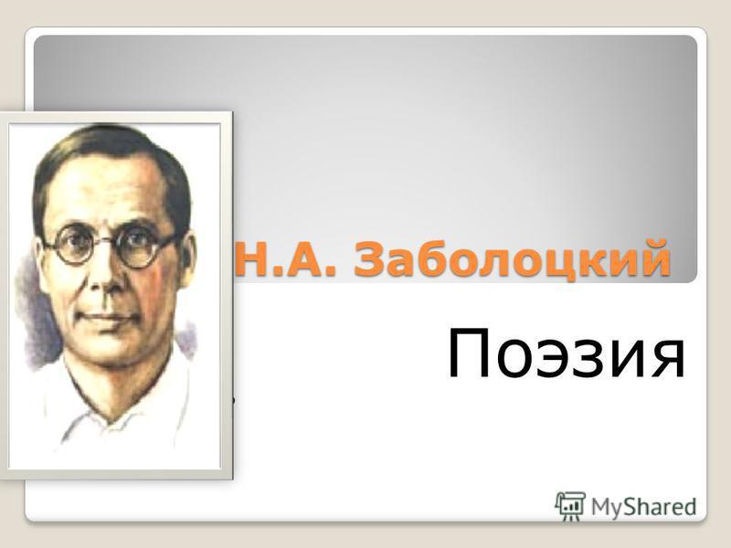 Н.А. Заболоцкий Поэзия Р