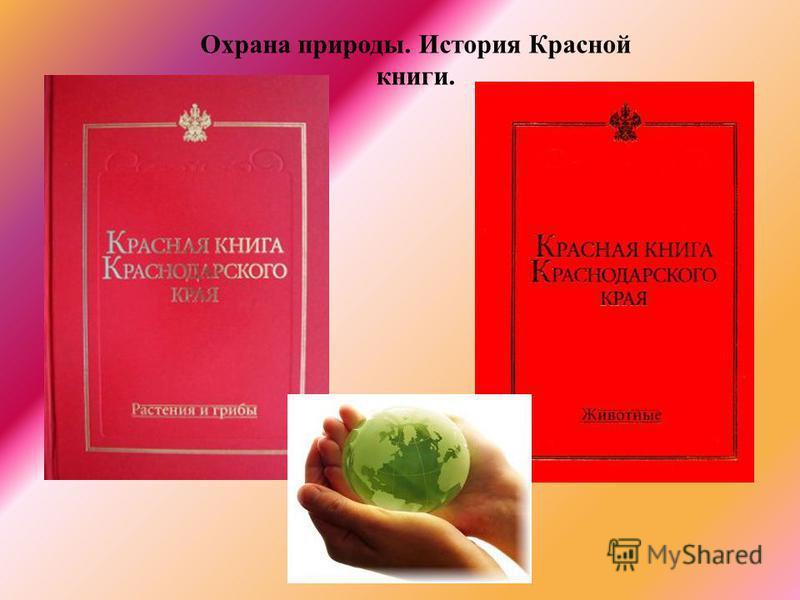 Охрана природы. История Красной книги.
