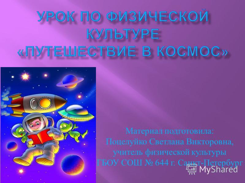 Материал подготовила : Поцелуйко Светлана Викторовна, учитель физической культуры ГБОУ СОШ 644 г. Санкт - Петербург