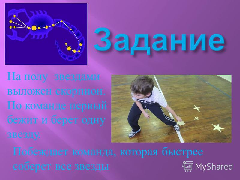 На полу звездами выложен скорпион. По команде первый бежит и берет одну звезду. Побеждает команда, которая быстрее соберет все звезды