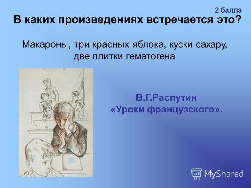 В каких произведениях встречается это? Медведь, пистолет, дупло, кольцо, пожар. А.С.Пушкин «Дубровский». 2 балла