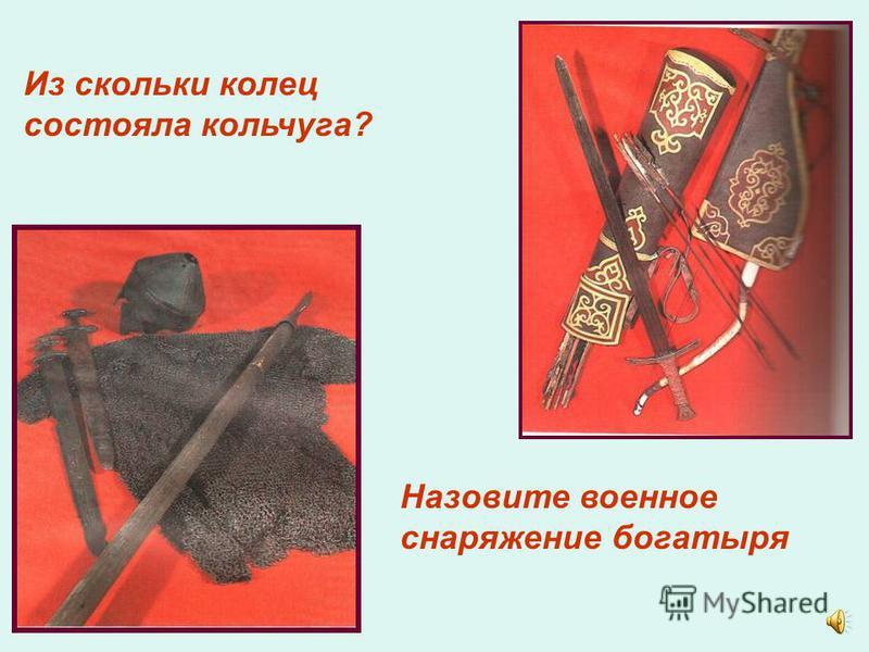 В былинах мы найдём много исторически достоверных примет. Кто не знает, например, старинное вооружение воинов: меч, щит, копьё, шлем, кольчугу, - всё это есть и у богатыря.