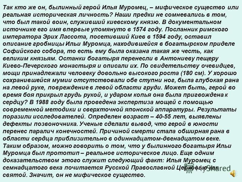 Главный герой былины - Илья Муромец.