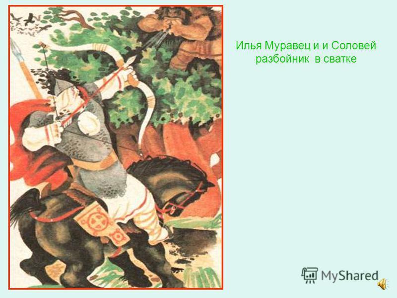 Бой Ильи Муромца с Соловьём – Разбойником. А и тут старый казак да Илья Муромец, Да берёт-то он свой тугой лук размывчатый, Во свои берет во белы он во речушки, Он тетивочку шелковеньку натягивал, А он стрелял в того Соловья разбойника, Ему выбил пра