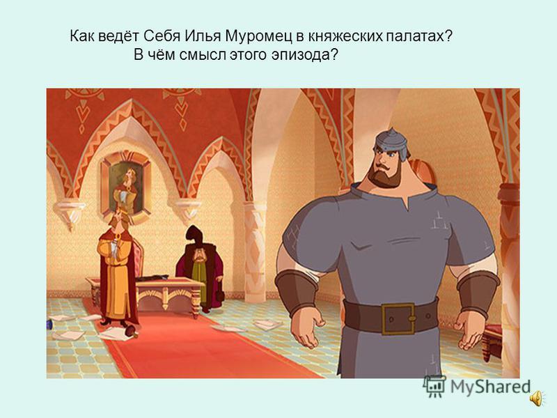 Илья Муравец и и Соловей разбойник в сватке