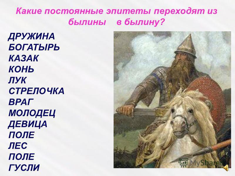 Илья победил соловея