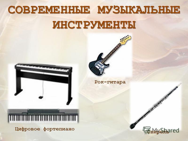 СОВРЕМЕННЫЕ МУЗЫКАЛЬНЫЕ ИНСТРУМЕНТЫ Цифровое фортепиано Свирель Рок-гитара