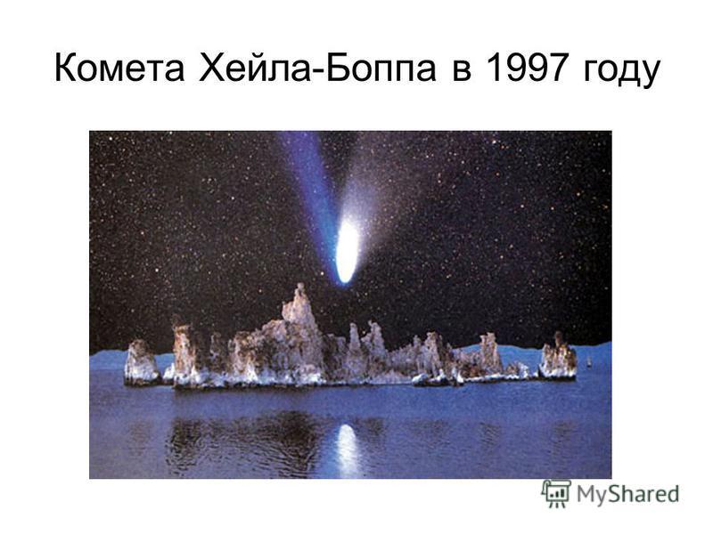 Комета Хейла-Боппа в 1997 году