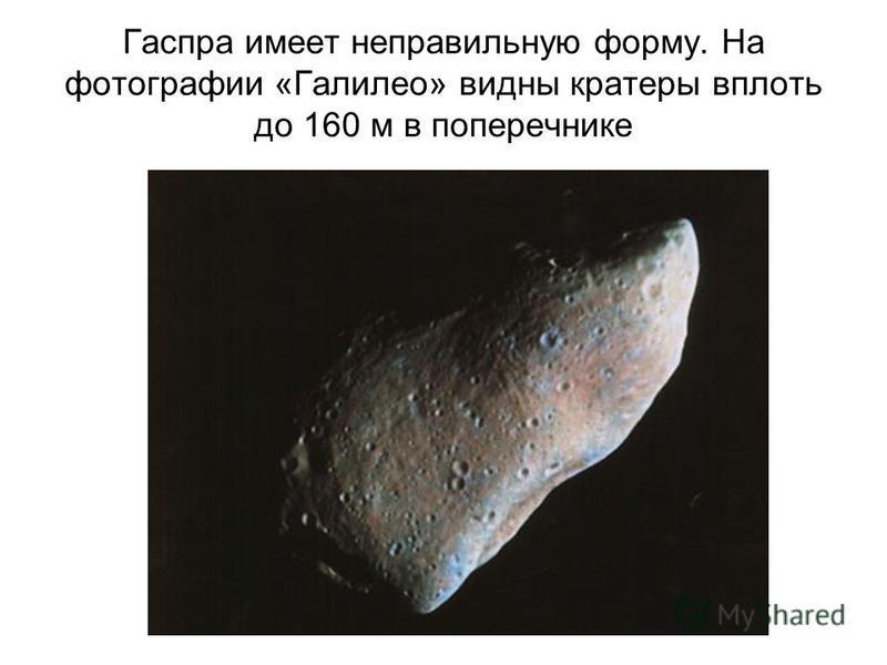 Гаспра имеет неправильную форму. На фотографии «Галилео» видны кратеры вплоть до 160 м в поперечнике