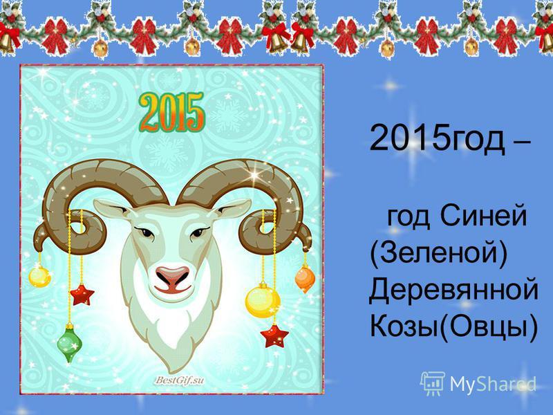 2015 год – год Синей (Зеленой) Деревянной Козы(Овцы)