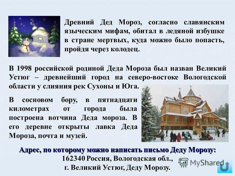 Снегурочка - внучка Деда Мороза. Образ Снегурочки - символ застывших вод. Это девушка (а не девочка), одетая только в белые одежды. Никакой иной цвет в традиционной символике не допускается. Ее головной убор - восьмилучевой венец, шитый серебром и же