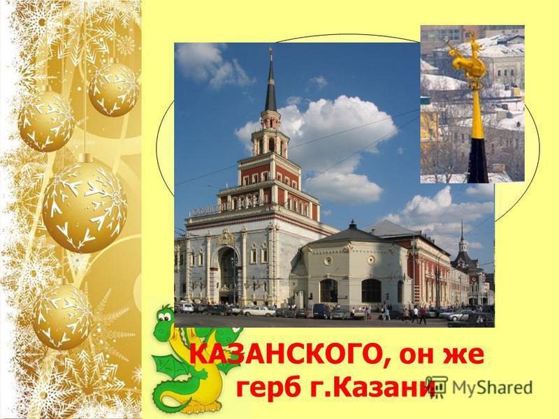 Шпиль какого московского вокзала венчает дракон: Киевского, Казанского или Ярославского? КАЗАНСКОГО, он же герб г.Казани