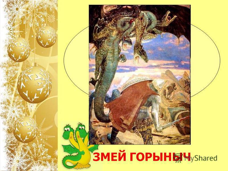 Как называется наш русский дракон? ЗМЕЙ ГОРЫНЫЧ