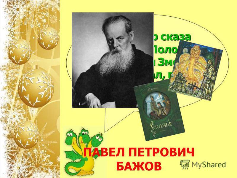 Кто автор сказа Великий Полоз, в котором Змей указывал, где лежит золото? ПАВЕЛ ПЕТРОВИЧ БАЖОВ