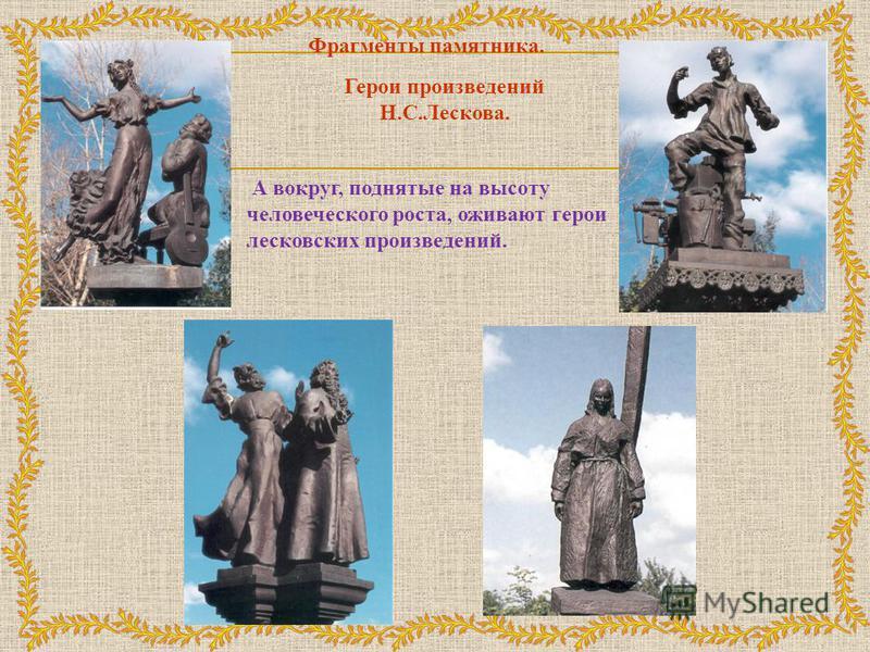 Фрагменты памятника. Герои произведений Н.С.Лескова. А вокруг, поднятые на высоту человеческого роста, оживают герои лесковских произведений.