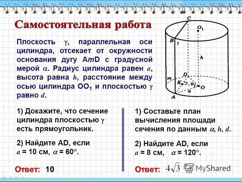 Плоскость, параллельная оси цилиндра, отсекает от окружности основания дугу AmD с градусной мерой. Радиус цилиндра равен a, высота равна h, расстояние между осью цилиндра ОО 1 и плоскостью равно d. 1) Докажите, что сечение цилиндра плоскостью есть пр