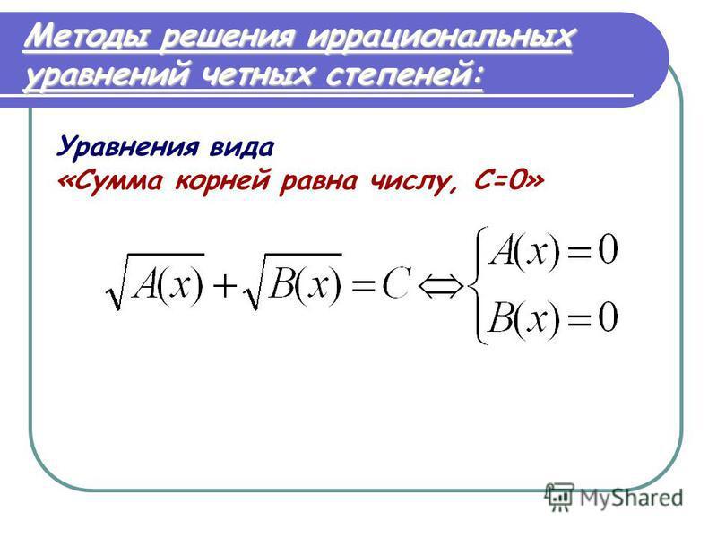 Методы решения иррациональных уравнений четных степеней: Уравнения вида «Сумма корней равна числу, С=0»