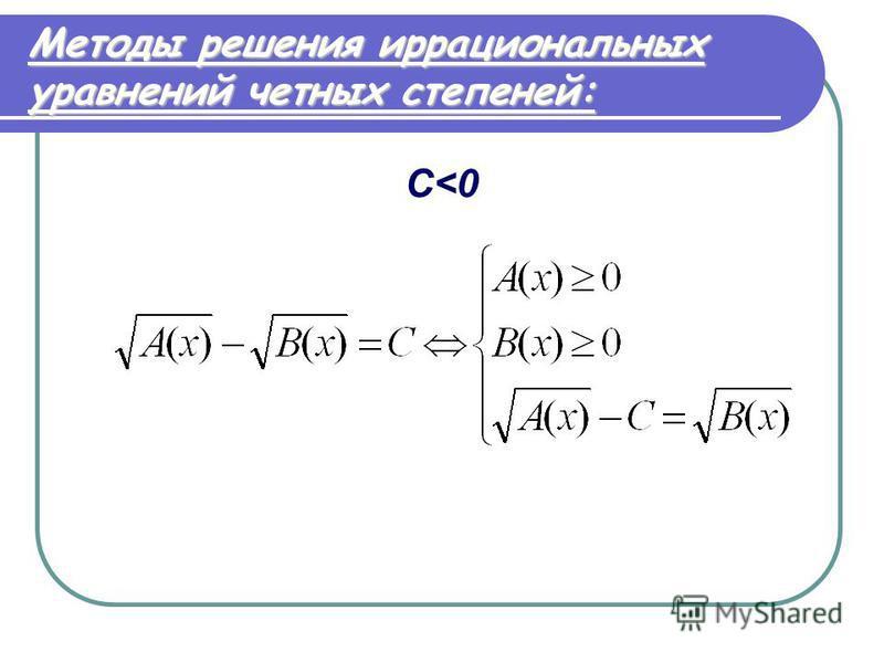 Методы решения иррациональных уравнений четных степеней: С<0С<0