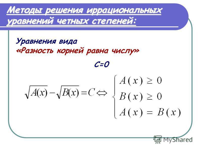 Уравнения вида «Разность корней равна числу» С=0