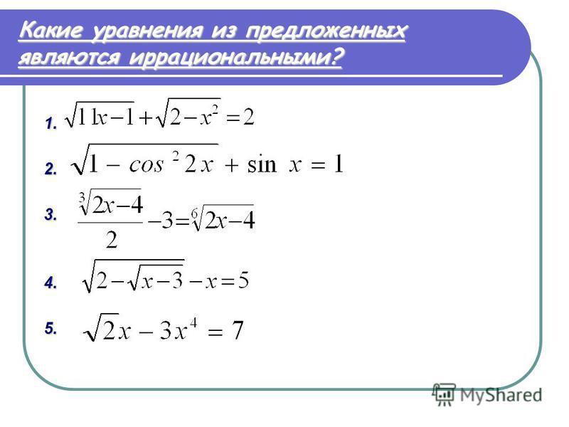 Какие уравнения из предложенных являются иррациональными? 1.2.3.4.5.