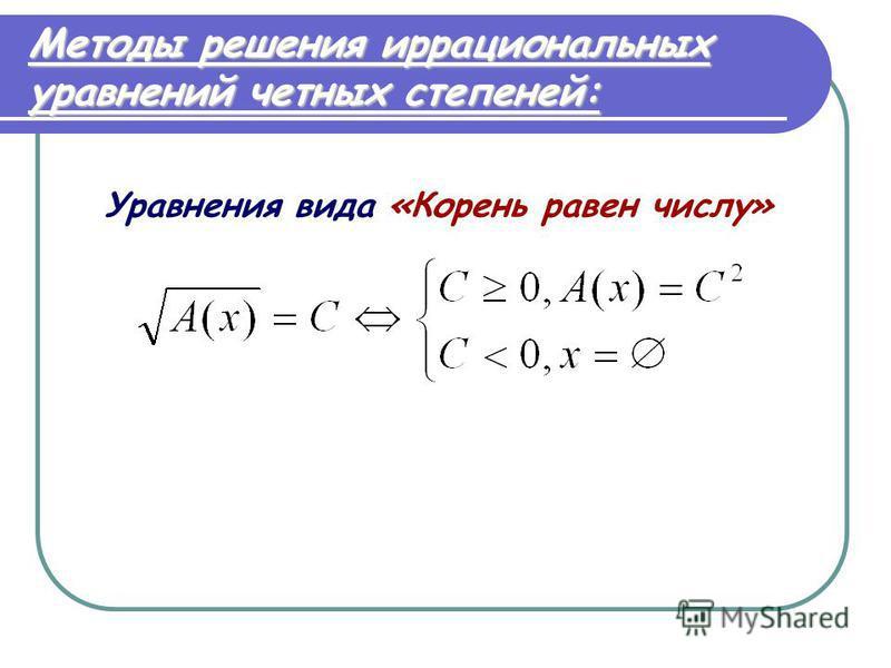 Методы решения иррациональных уравнений четных степеней: Уравнения вида «Корень равен числу»