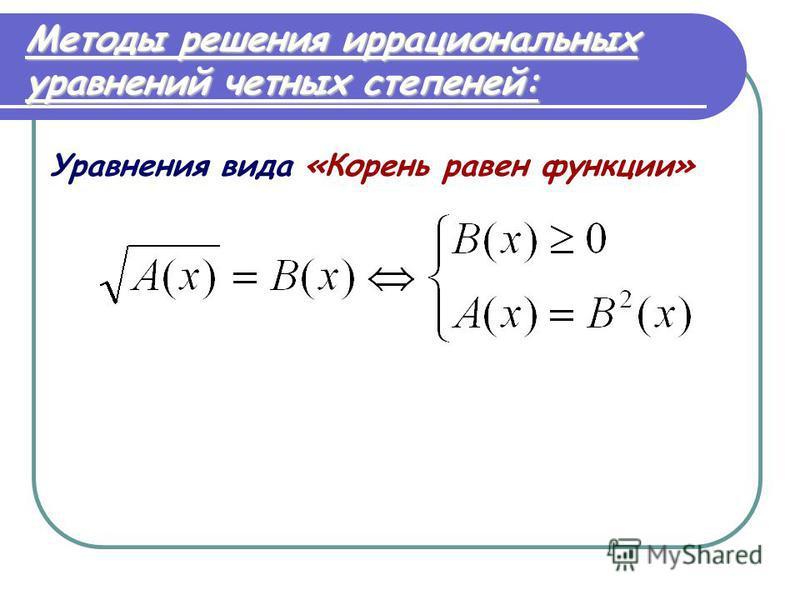 Методы решения иррациональных уравнений четных степеней: Уравнения вида «Корень равен функции»